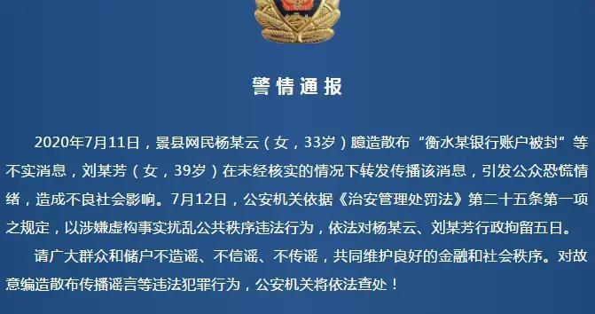 """河北景县2人臆造散布""""衡水某银行账户被封""""等不实消息 警情通报来了"""