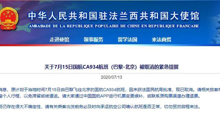 提醒!7月15日国航CA934航班(巴黎-北京)被取消