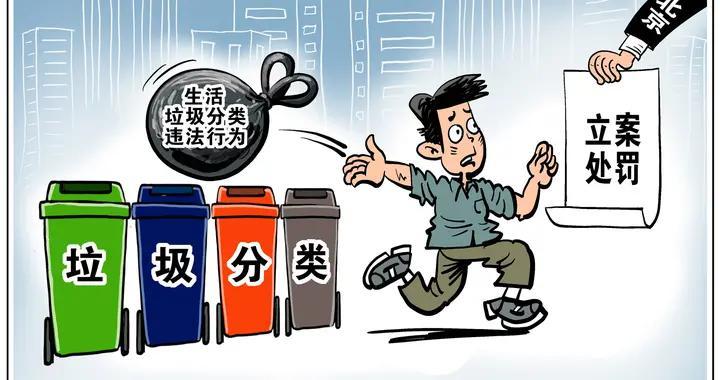 北京俩月查处5488起生活垃圾分类违法行为,典型案例曝光