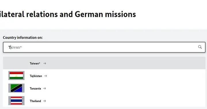 """德国外交部撤掉台湾所谓""""国旗"""",岛内网民扬言抵制德国货"""
