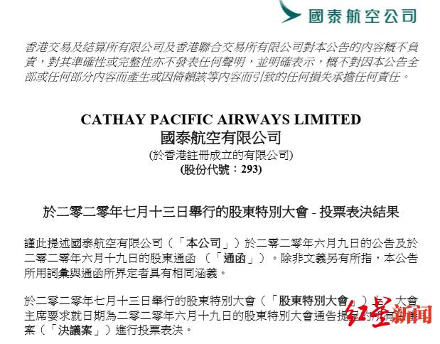国泰航空今日表决重组方案,批准优先股认购协议及所涉交易