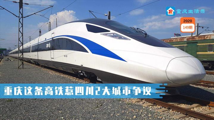 四川第二城牵手重庆,共同推进修建一条新高铁,南充不服气