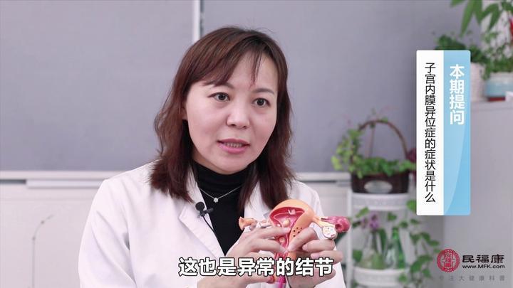子宫内膜异位症的症状是什么?