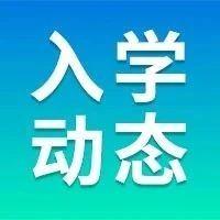 【提醒】北京幼升小录取通知书领取注意事项有这些!速戳查看