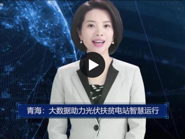AI合成主播丨青海:大数据助力光伏扶贫电站智慧运行