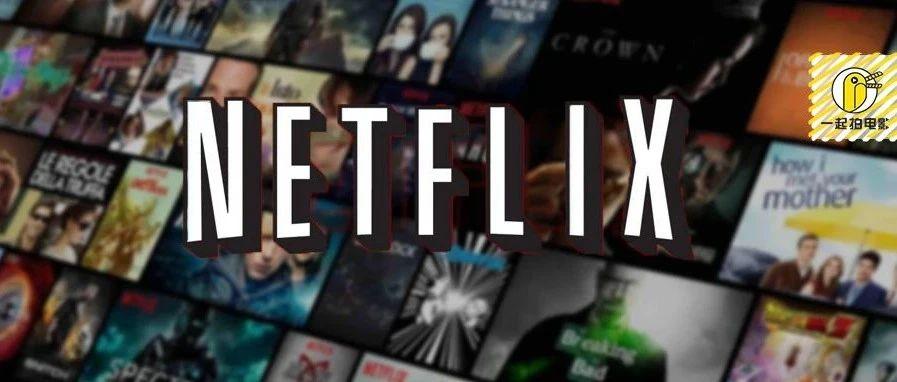 为什么Netflix一直在砸钱拍烂片?