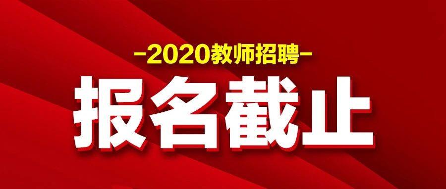 2020临沂教招报名截止!过审人数预计过6万!陆续更新中