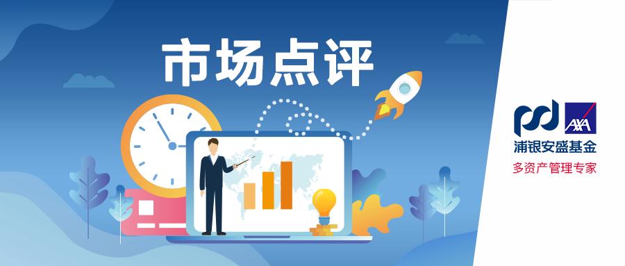 浦银安盛基金:创业板指创近五年来新高 关注消费、医药、科技等长期主线