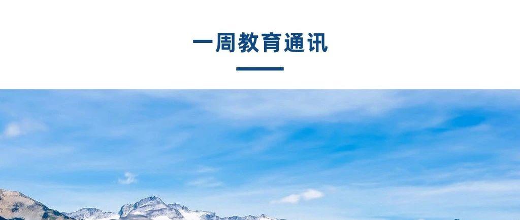 全国高等学校名单发布,豫章书院案宣判,江苏高考明年使用全国卷,北京发布京8条 | 一周教育通讯
