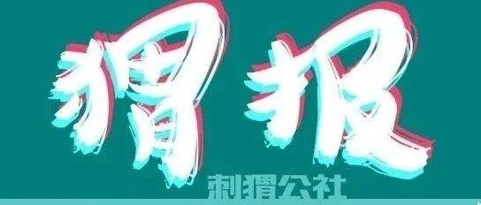 腾讯斥巨资142亿推广股权激励;吴文辉、梁晓东退出新丽传媒集团有限公司董事;贾乃亮正式入职苏宁易购 | 猬报