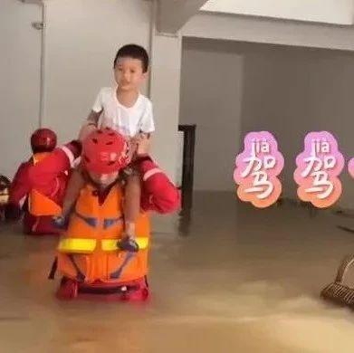 """广西消防员""""宠溺式救娃""""!"""