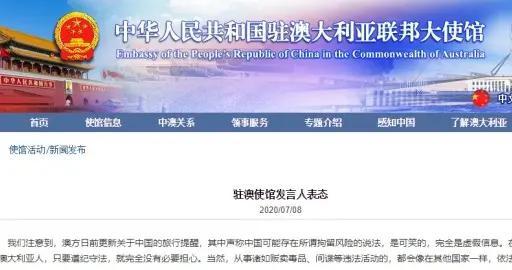 澳大利亚公民在中国大陆有可能被任意扣押?在华澳人:在中国生活没问题
