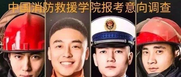 免学费,包分配!中国消防救援学院,来吗?