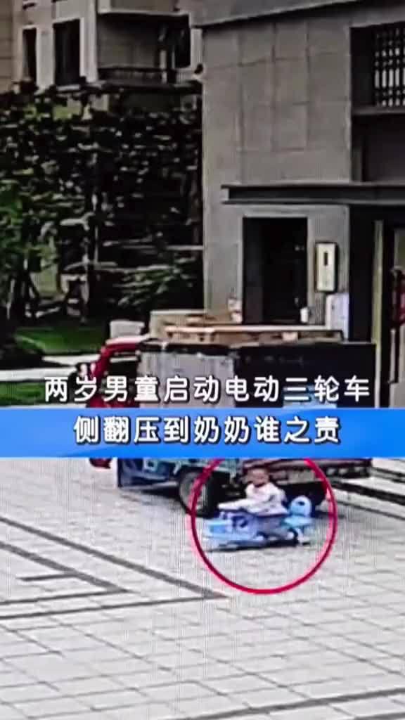 快递员没拔钥匙,两岁男童启动电动三轮,侧翻压倒奶奶!
