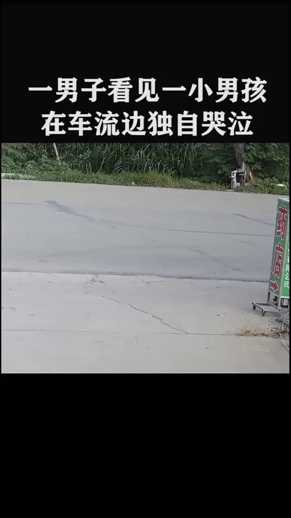 3岁小男孩独自在车流中哭泣,一陌生男子将其抱上车.....