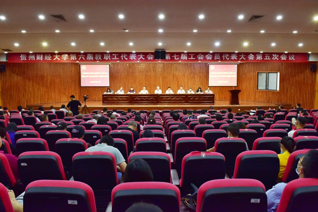 贵州财经大学召开第六届教代会暨第七届工代会第五次会议