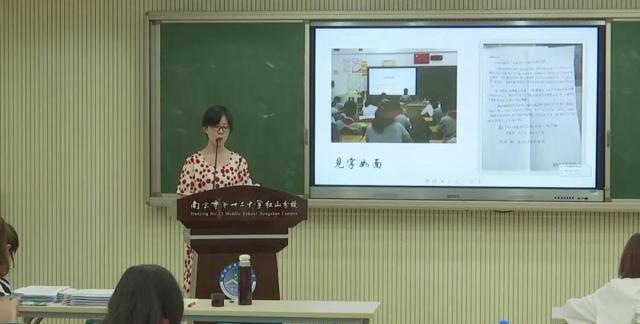 动态丨南京市第十三中学红山分校:星级班集体汇报现场会