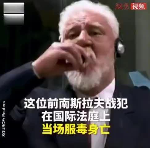 前南斯拉夫总统在国际法庭服毒身亡……
