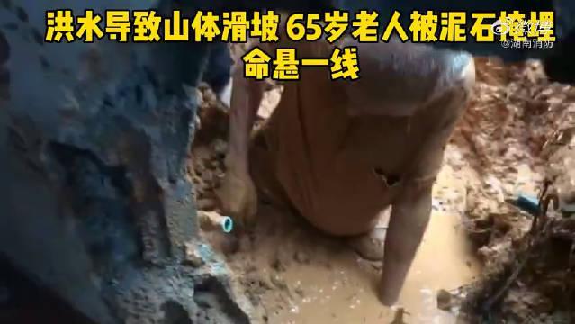 老人被泥石掩埋消防员徒手刨出生命通道