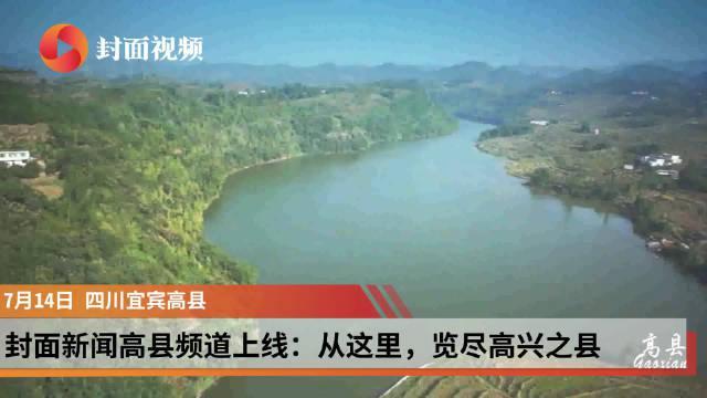 封面新闻高县频道上线:从这里,览尽高兴之县