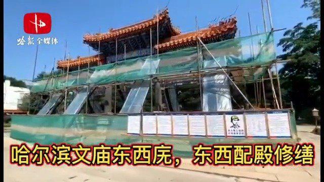 """重修门楼、东西配殿!哈尔滨文庙要""""美颜""""了"""