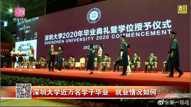 深圳大学近万名学子毕业 本科生就业率下降约5%