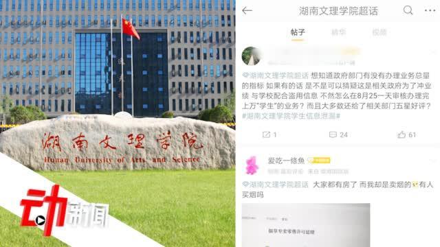 警方回应湖南文理学院学生信息被冒用:情况属实