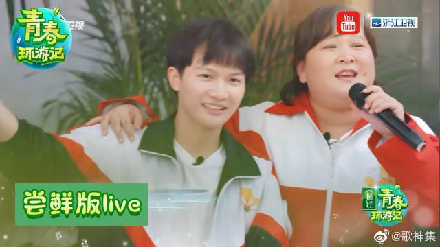 周深、贾玲共同演绎《大鱼》 与杨迪妈妈共舞《最炫民族风》