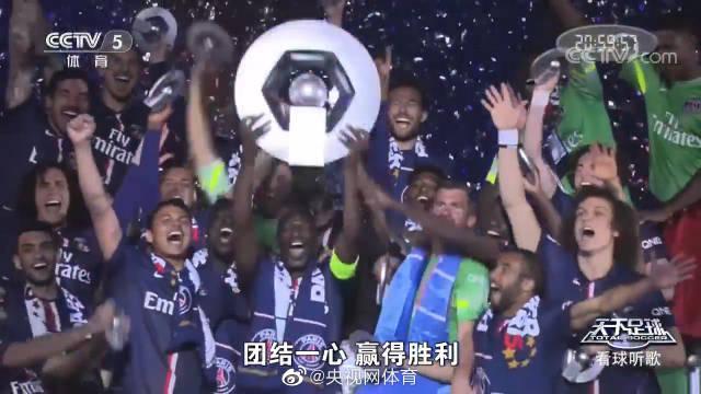 看球听歌 巴黎圣日耳曼队歌《baiAllez Paris Saint-Germain》
