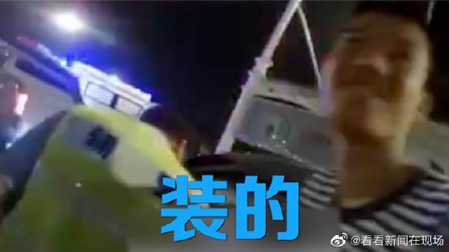 酒后驾车被查 男子装睡还袭警!老婆:能不能先把他关起来
