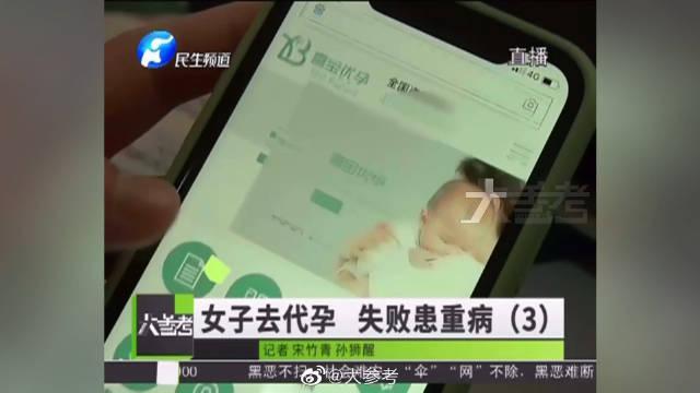 郑州女子去代孕 失败患重病(3)