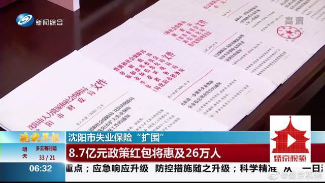 """沈阳市失业保险""""扩围"""" 8.7亿元政策红包将惠及26万人"""