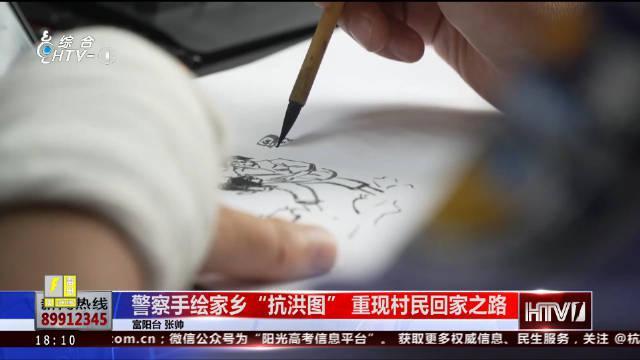"""杭州警察手绘家乡""""抗洪图"""" 重现村民回家之路"""