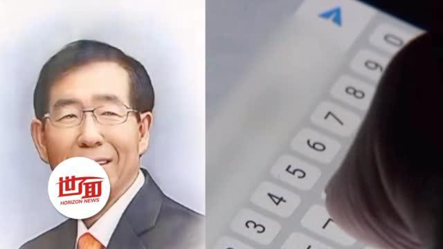 韩警方将破解朴元淳手机 或为性骚扰案及朴元淳死因提供关键线索