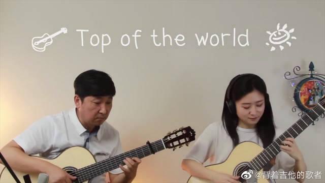 父女俩吉他演奏《世界之巅》……