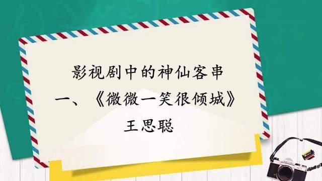 盘点影视剧中的客串:刘德华,王思聪本色出演,看到徐峥我笑了