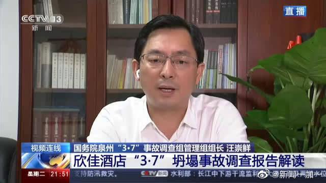 """欣佳酒店""""3.7""""坍塌事故中,违法改建是否是最重要原因?"""