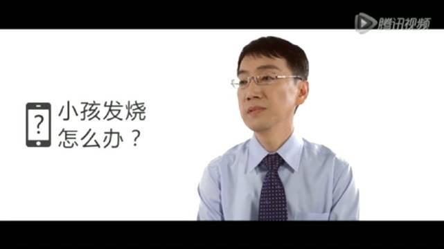 崔玉涛谈育儿:小孩发烧怎么办?