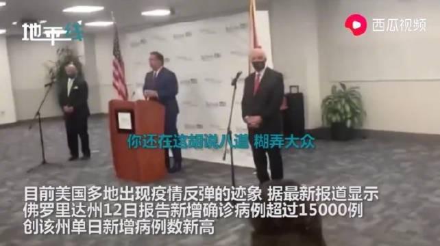 佛罗里达州一夜新增确诊病例超15000例……