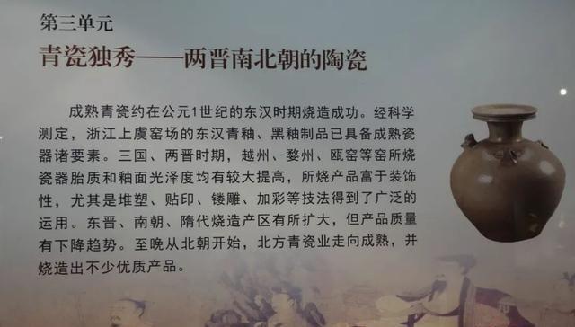 有三国青釉堆塑谷仓罐:《寻陶问瓷:深博历代陶瓷藏品展》之二