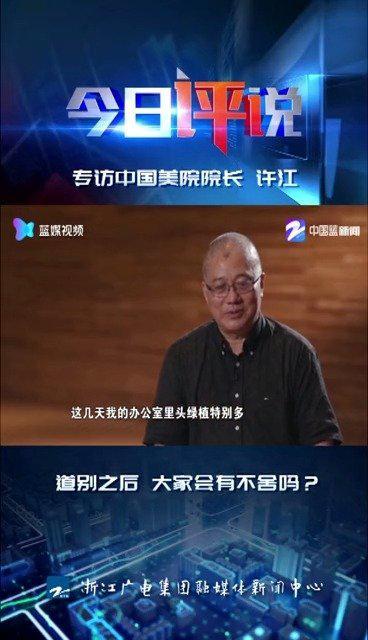 中国美院院长许江:道别之后,大家会有不舍吗?