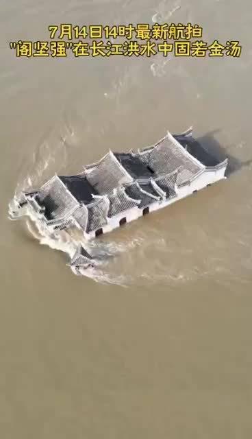 长江洪水中的湖北鄂州观音阁,窗户已被淹没,但仍岿然不动