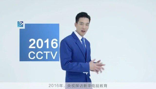 央视多次探访新华电脑教育 新华的学生就业率在97%以上 学技术……