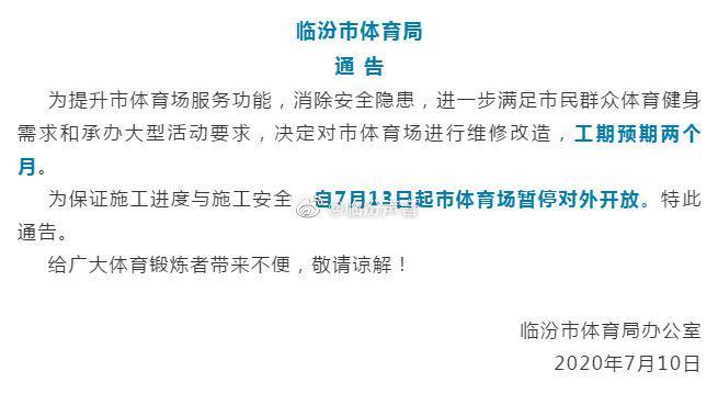 自7月13日起临汾市体育场暂停对外开放