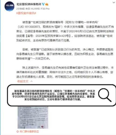 黑粉被起诉,手写道歉信致歉李易峰!