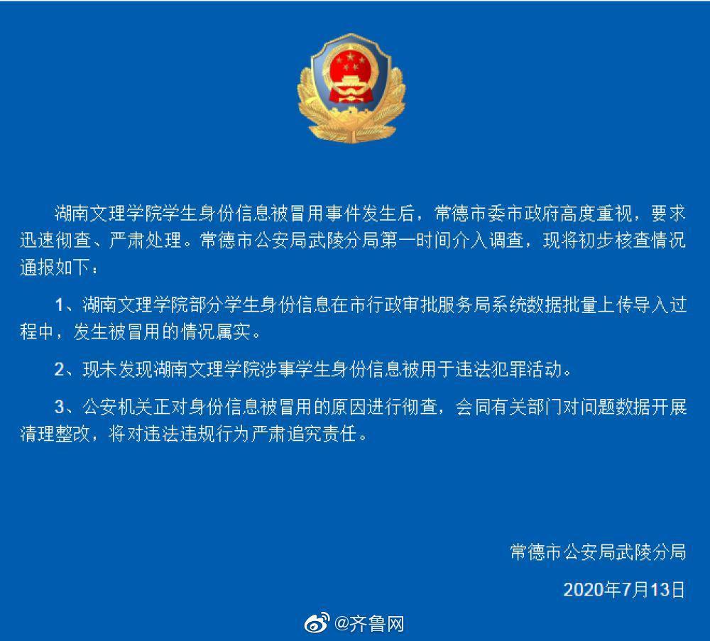 警方证实湖南理工学院学生信息被冒用