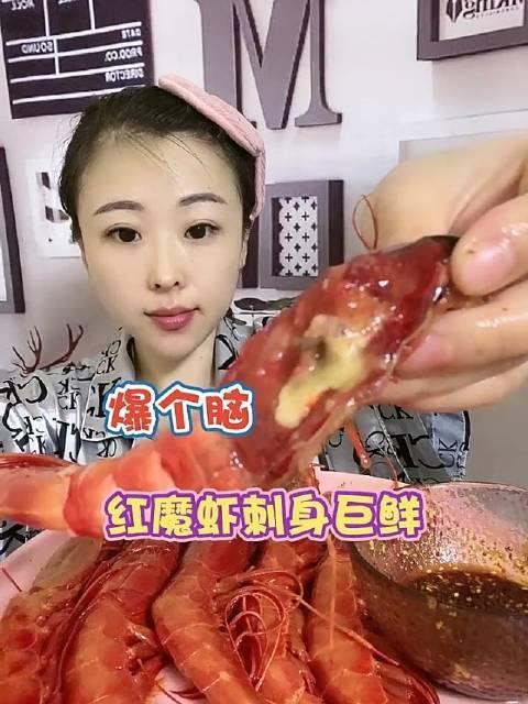 海鲜吃播 刘晓样 嗦红魔虾虾脑