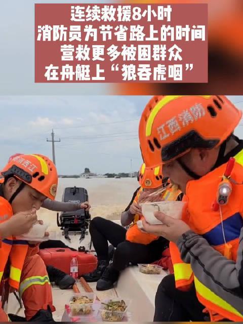 为赢得救援时间,消防员冲锋舟上狼吞虎咽匆忙就餐