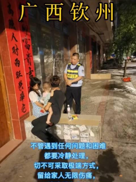 女子发视频称喝农药自杀 钦州 警方连夜生死营救