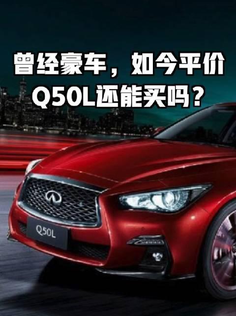 视频:曾经豪车,如今平价,英菲尼迪Q50L还能买吗?